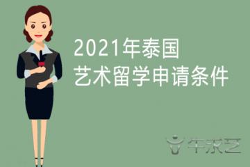 2021年泰国艺术留学申请条件