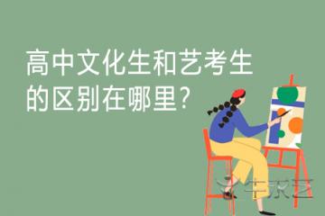 高中文化生和艺考生的区别在哪里?