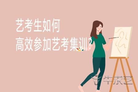 艺考生如何高效参加艺考集训