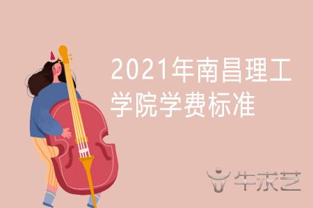 2021年南昌理工学院学费标准
