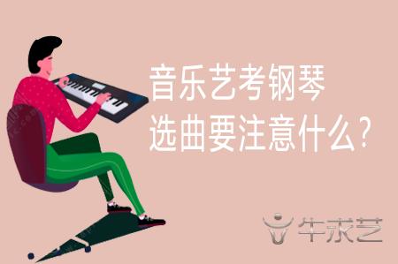 音乐艺考钢琴选曲要注意什么?