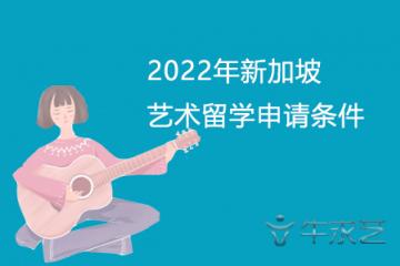 2022年新加坡艺术留学申请条件