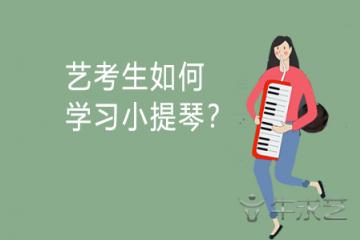 艺考生如何学习小提琴?