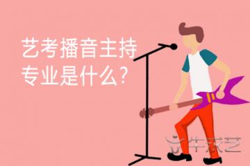 艺考播音主持专业是什么?