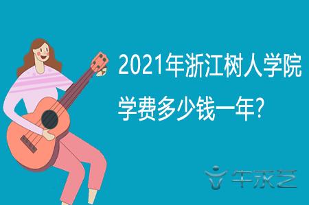 2021年浙江树人学院学费多少钱一年?