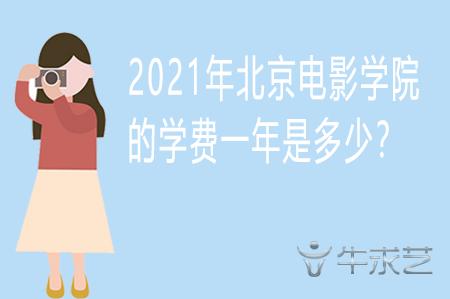 2021年北京电影学院的学费一年是多少?
