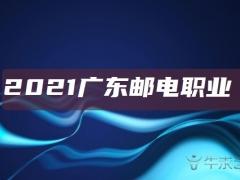 2021广东邮电职业技术学院高职扩招报考时间