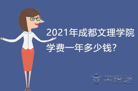 2021年成都文理学院学费一年多少钱?