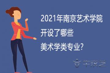 2021年南京艺术学院开设了哪些美术学类专业?
