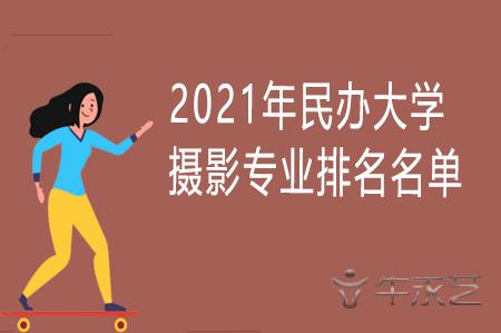 2021年民办大学摄影专业排名名单