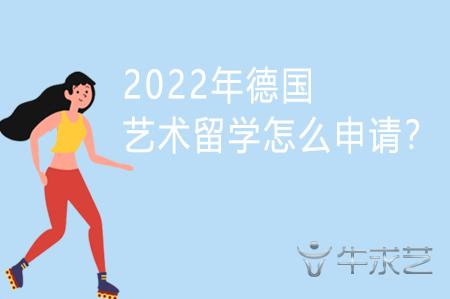 2022年德国艺术留学怎么申请?