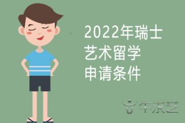 2022年瑞士艺术留学申请条件