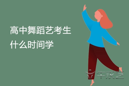 高中舞蹈艺考生什么时间学 要集训多长时间