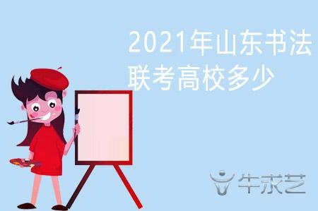 2021年山东书法联考高校多少