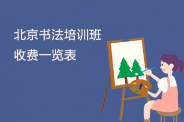 北京书法培训班收费一览表 收费标准如何