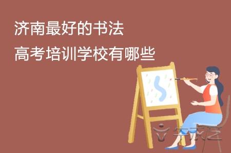 济南最好的书法高考培训学校有哪些