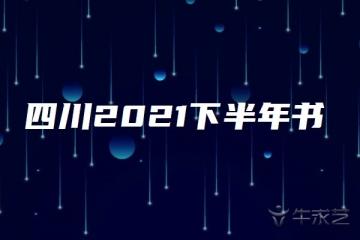 四川2021下半年书画等级考试时间及考点公布