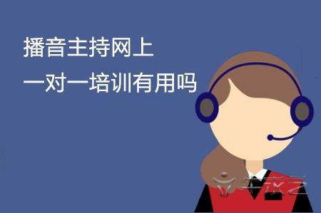 播音主持网上一对一培训有用吗 培训内容有哪些