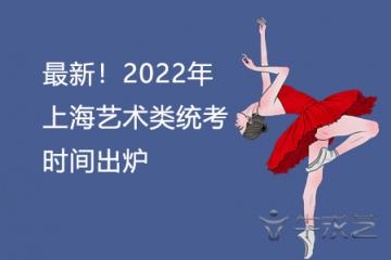 最新!2022年上海艺术类统考时间出炉