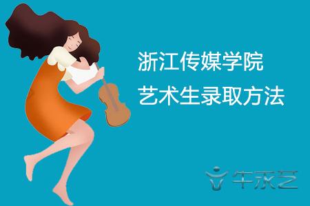 2021年浙江传媒学院艺术生录取方法