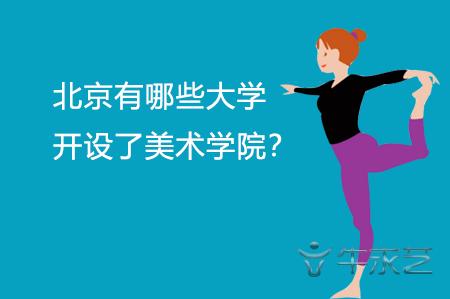 北京有哪些大学开设了美术学院?