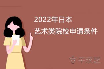 2022年日本艺术类院校申请条件