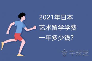 2021年日本艺术留学学费一年多少钱?
