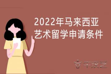 2022年马来西亚艺术留学申请条件