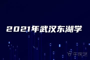 2021年武汉东湖学院学费是多少 各专业收费标准一览