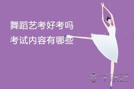 舞蹈艺考好考吗 考试内容有哪些