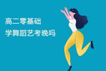 高二零基础学舞蹈艺考晚吗 来得及吗