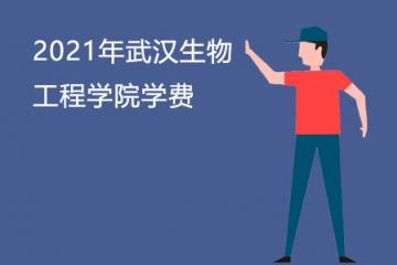 2021年武汉生物工程学院学费多少钱一年 各专业收费标准一览