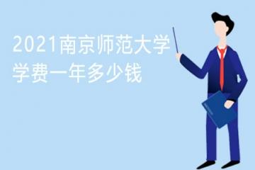 2021南京师范大学学费一年多少钱 各专业学费是多少