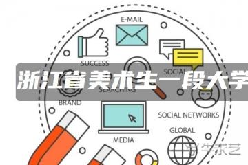 浙江省美术生一段大学有哪些 分别是哪些学校