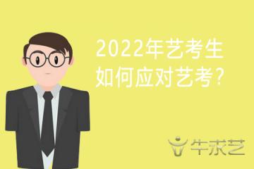 2022年艺考生如何应对艺考?