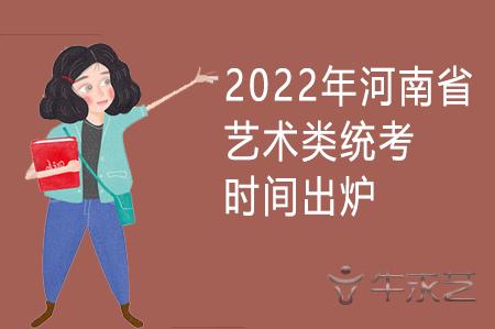 2022年河南省艺术类统考时间出炉