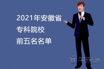 2021年安徽省专科院校前五名名单