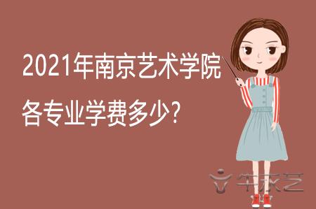 2021年南京艺术学院各专业学费多少?