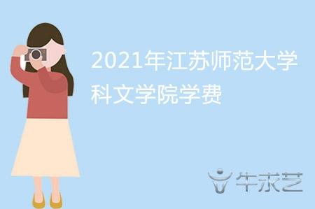 2021年江苏师范大学科文学院学费 各专业学费是多少