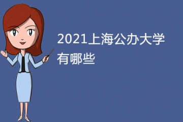 2021上海公办大学有哪些 公办本科专科院校名单