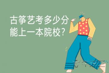 古筝艺考多少分能上一本院校?