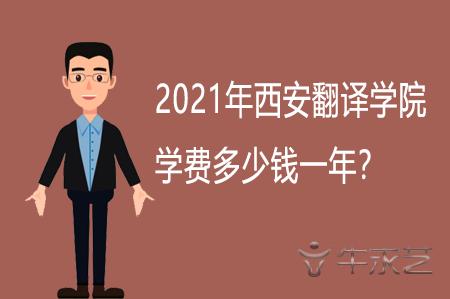 2021年西安翻译学院学费多少钱一年?