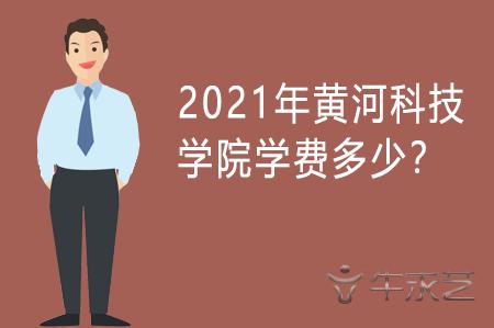 2021年黄河科技学院学费多少?