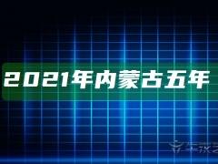 2021年内蒙古五年制高职招生录取时间