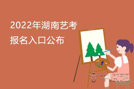重磅!2022年湖南艺考报名入口公布