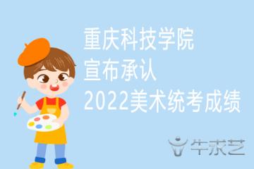 重庆科技学院宣布承认2022美术统考成绩