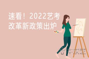 速看!2022艺考改革新政策出炉