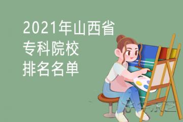 2021年山西省专科院校排名名单