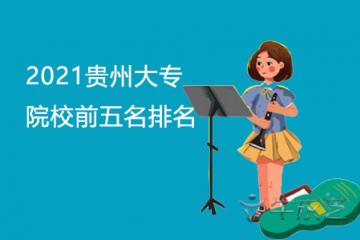 2021贵州大专院校前五名排名
