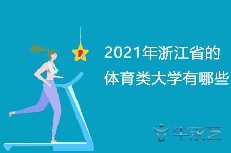 2021年浙江省的体育类大学有哪些